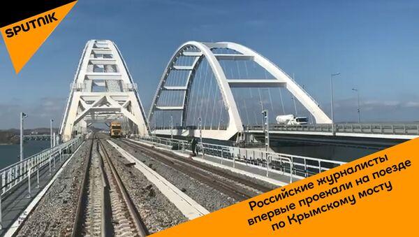 Российские журналисты проехали на поезде по Крымскому мосту - видео - Sputnik Грузия