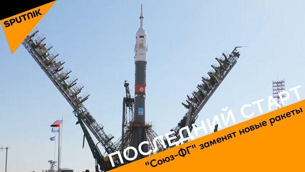 Последний старт: Союз-ФГ заменят новые ракеты - Sputnik Грузия