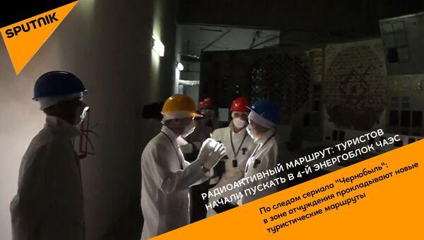 Радиоактивный маршрут: туристов начали пускать в 4-й энергоблок ЧАЭС - Sputnik Грузия