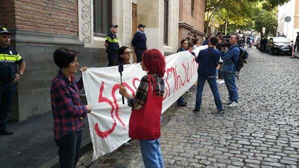 Акция протеста у здания МИД Грузии - Sputnik Грузия