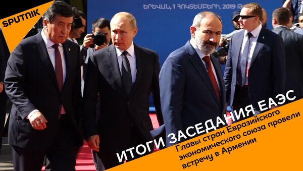 Главы стран Евразийского экономического союза провели встречу в Армении: итоги - видео - Sputnik Грузия