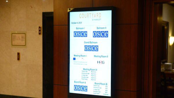 Конференция ОБСЕ в Тбилиси по вопросам свободы СМИ - Sputnik Грузия