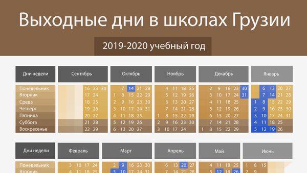 Выходные дни в школах Грузии - Sputnik Грузия
