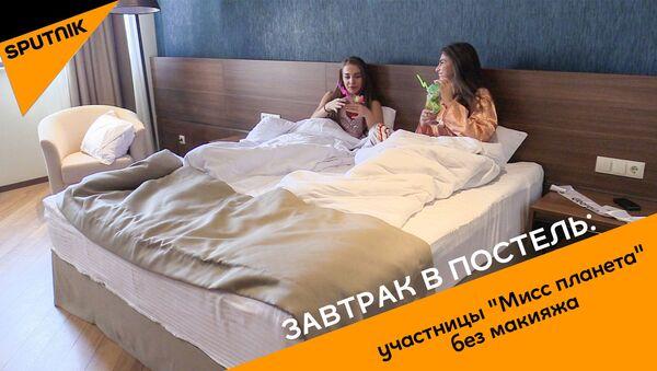 Красотки без макияжа: Sputnik застал участниц Мисс Планета в постели – видео - Sputnik Грузия