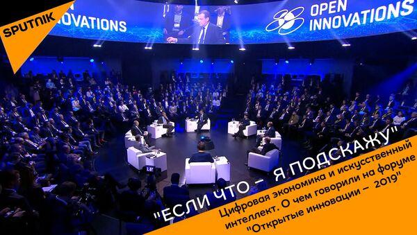 Цифровая экономика и искусственный интеллект: форум Открытые инновации – 2019 - Sputnik Грузия