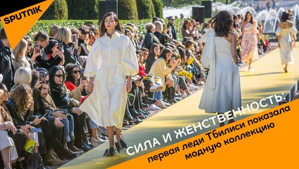 Сила и женственность: первая леди Тбилиси показала модную коллекцию - видео - Sputnik Грузия