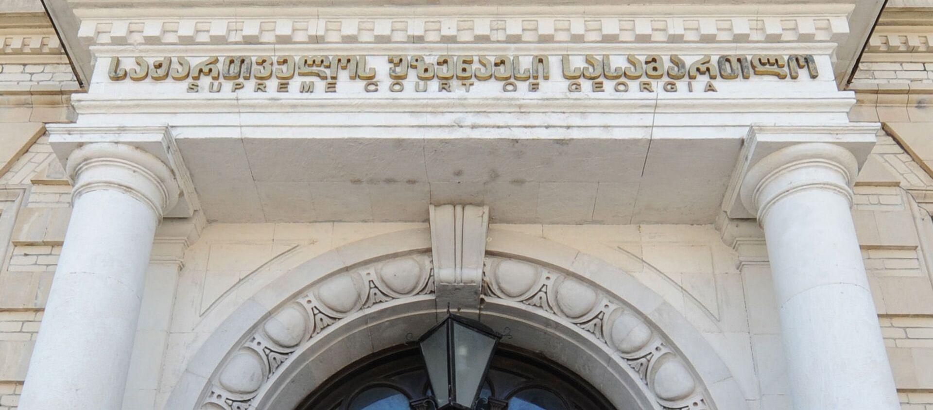 Верховный суд Грузии - Sputnik Грузия, 1920, 02.04.2021
