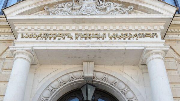 Верховный суд Грузии - Sputnik Грузия