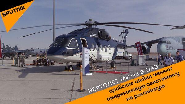 Вертолет Ми-38 в ОАЭ: арабские шейхи меняют американскую авиатехнику на российскую    - Sputnik Грузия