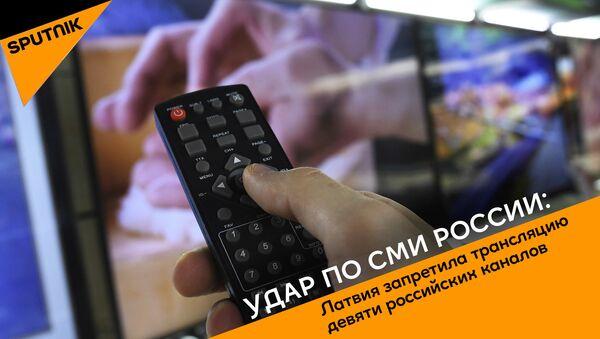 Удар по СМИ России: Латвия запретила трансляцию девяти российских каналов - Sputnik Грузия