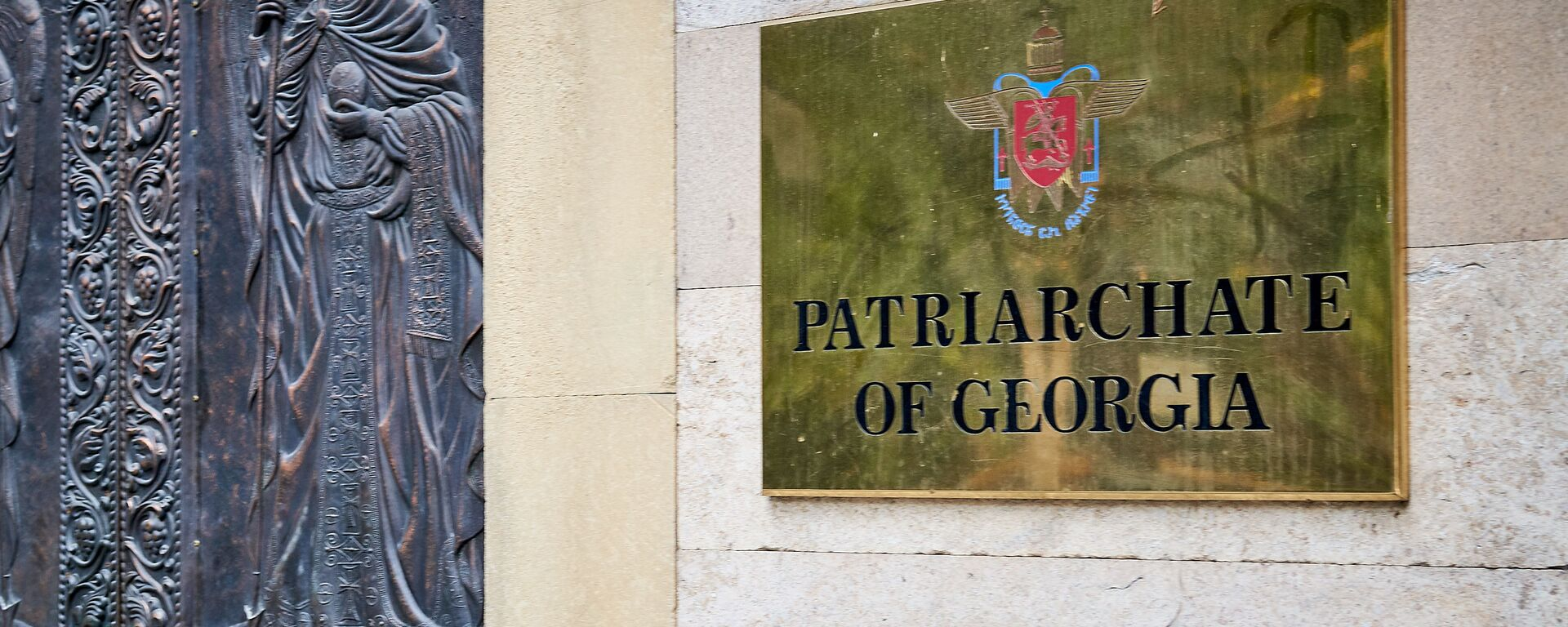 Патриархия Грузии. Вход в здание - Sputnik Грузия, 1920, 17.09.2021