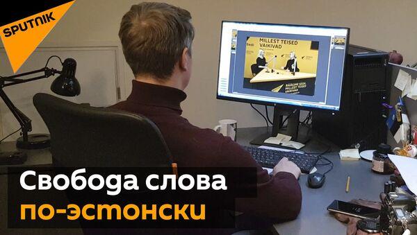Как в Балтии борются с Джеймсами Бондами из России: препятствия в работе журналистов - Sputnik Грузия
