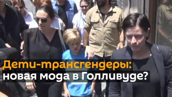 Дети-трансгендеры: новая мода в Голливуде? - видео - Sputnik Грузия