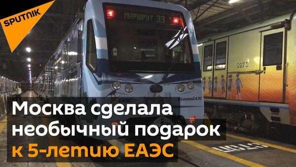 Тематический поезд к 5-летию ЕАЭС запустили в московском метро - Sputnik Грузия