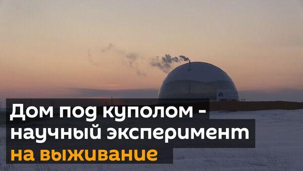 Дом под морозоустойчивым куполом: научный эксперимент на выживание - Sputnik Грузия
