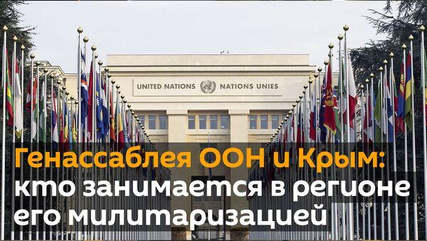 Генассамблея ООН и Крым: кто занимается в регионе его милитаризацией - Sputnik Грузия
