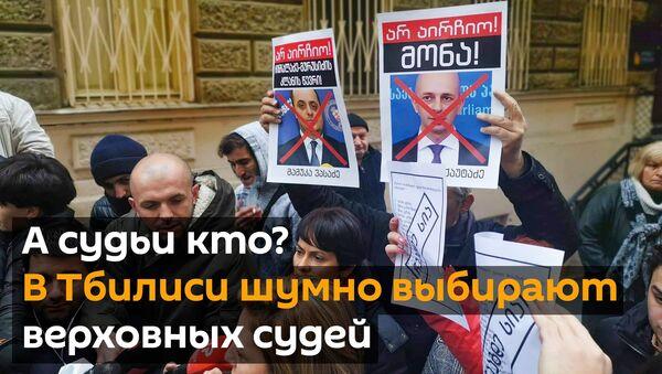 А судьи кто? В столице Грузии шумно выбирают верховных судей - видео  - Sputnik Грузия