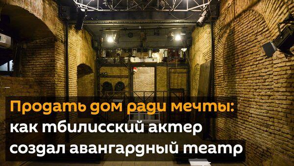 Продать дом ради мечты: как тбилисский актер создал авангардный театр - Sputnik Грузия