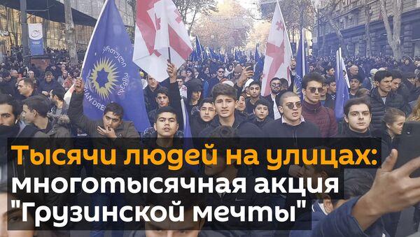 Тысячи людей вышли на улицы - акция правящей партии Грузинская мечта в центре Тбилиси - Sputnik Грузия