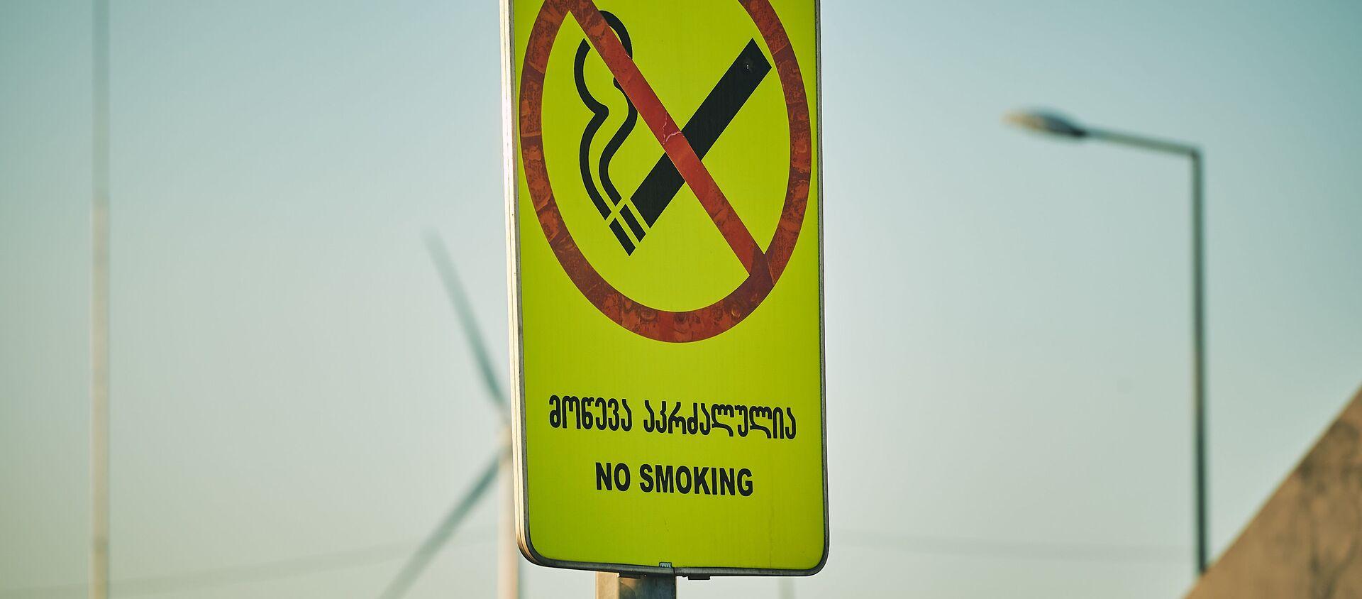 Табличка с надписью Не курить на бензоколонке - Sputnik Грузия, 1920, 09.07.2021