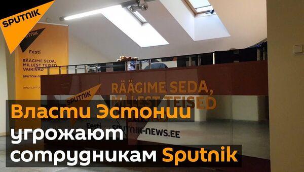 Свобода слова по-эстонски: власти угрожают сотрудникам Sputnik уголовными делами - Sputnik Грузия