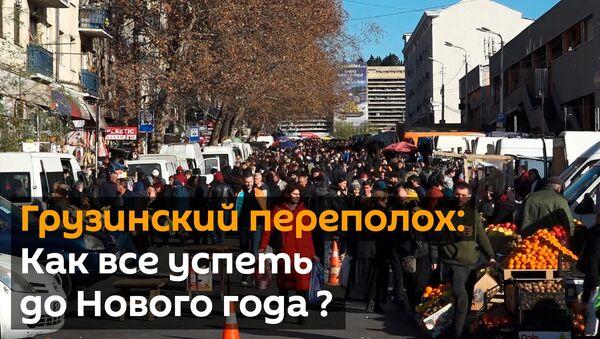 Грузинский переполох: как все успеть до Нового года? - видео - Sputnik Грузия