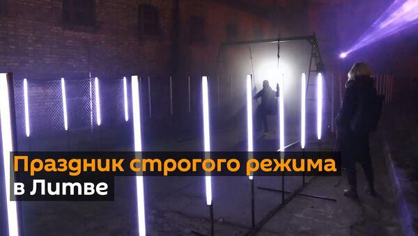 Как в Литве тюрьма превратилась в рождественскую площадь - Sputnik Грузия