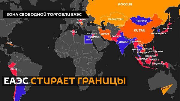 Евразийский экономический союз расширяет зону свободной торговли - Sputnik Грузия