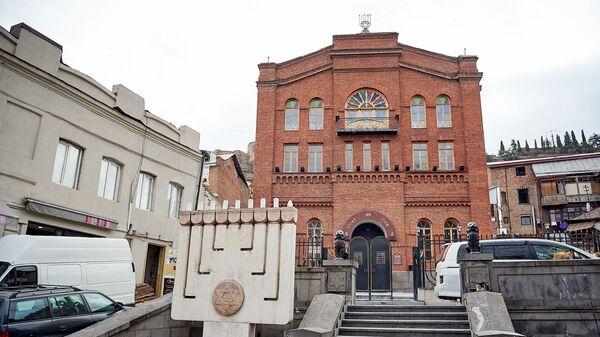 Еврейская синагога на улице Котэ Апхази - Sputnik Грузия