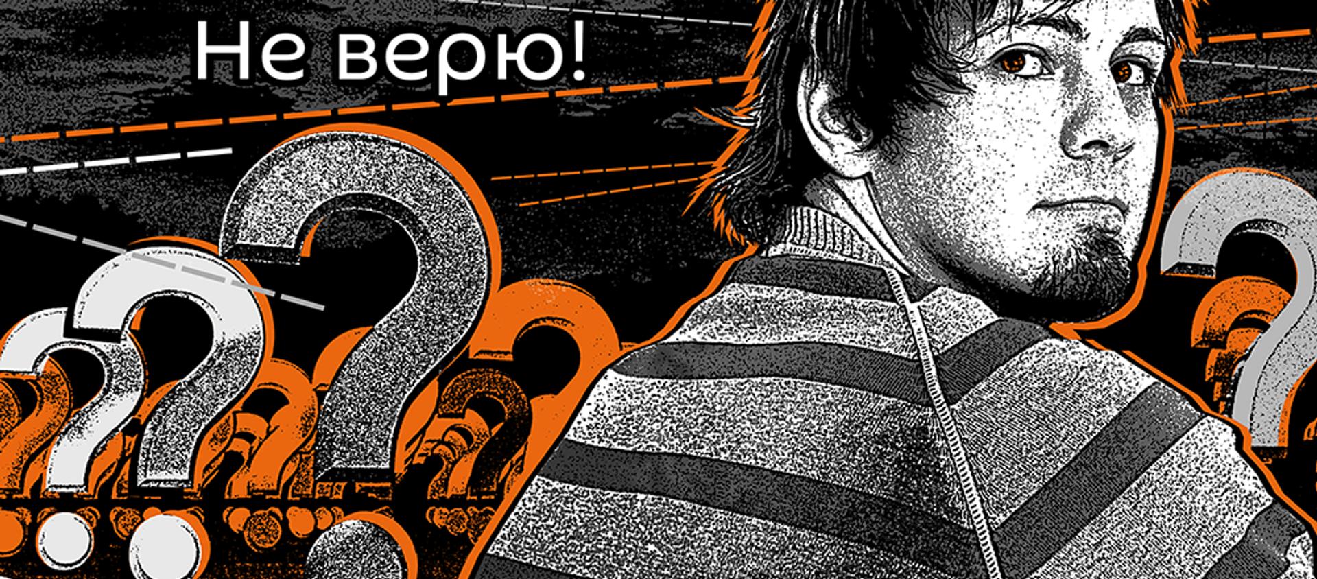 Не верю! - Sputnik Грузия, 1920, 09.01.2021
