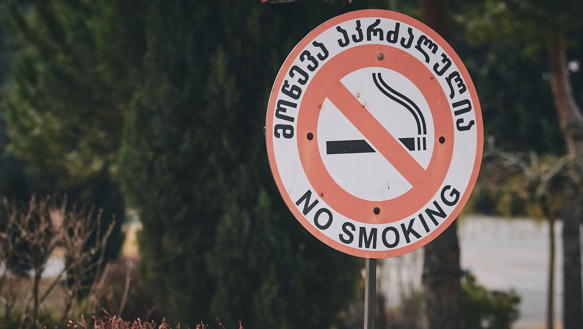 Запрет на курение в парке. Табличка с надписью Не курить! - Sputnik Грузия, 1920, 16.04.2021