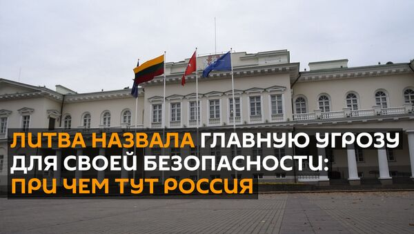 Литва назвала Россию самой большой угрозой для своей национальной безопасности - Sputnik Грузия
