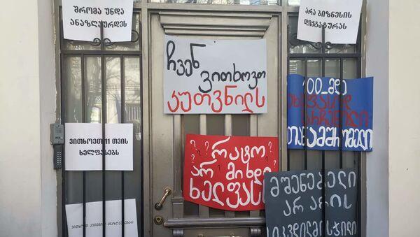 Требования на акции протеста бывших сотрудников компанииФронтера - Sputnik Грузия
