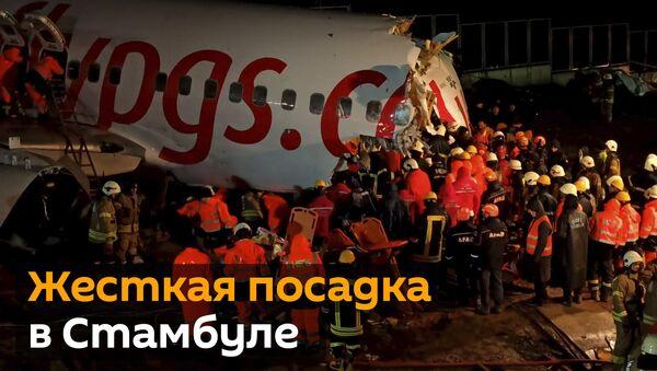 В аэропорту Стамбула самолет после жесткой посадки выкатился за пределы полосы и развалился - Sputnik Грузия