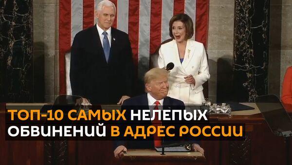 Шпионы, варвары и воры: топ-10 самых нелепых обвинений в адрес России - Sputnik Грузия