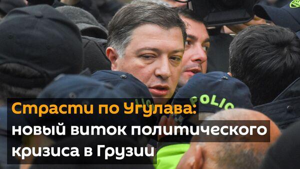 Страсти по Угулава: новый виток политического кризиса в Грузии - видео - Sputnik Грузия