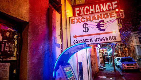 Обменный пункт валюты - Sputnik Грузия
