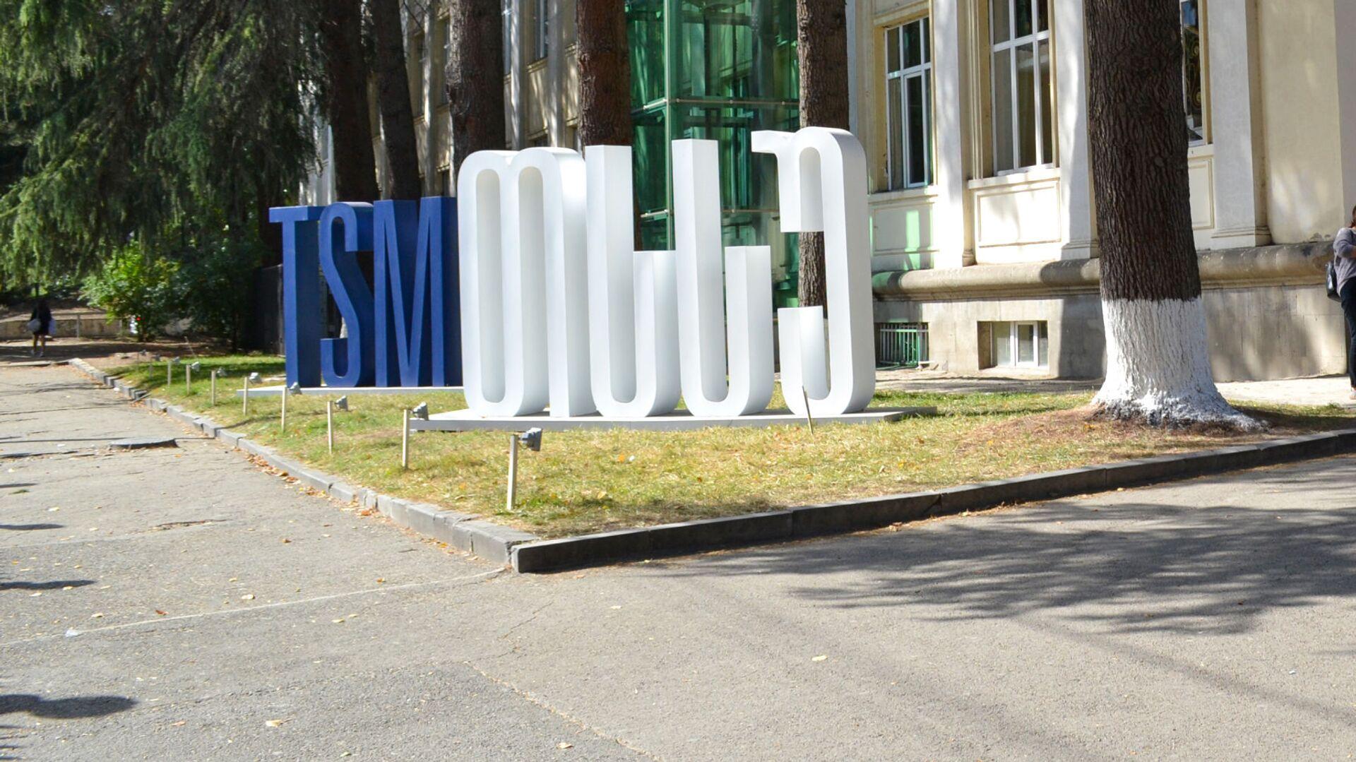 Тбилисский государственный медицинский университет  - Sputnik Грузия, 1920, 06.10.2021