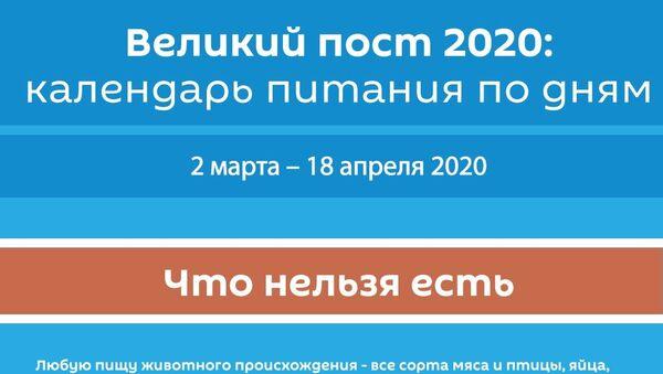 Великий пост 2020: календарь питания по дням - Sputnik Грузия