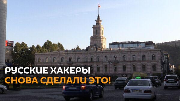 Новая волна русофобии: Запад обвиняет Россию в хакерских атаках - Sputnik Грузия
