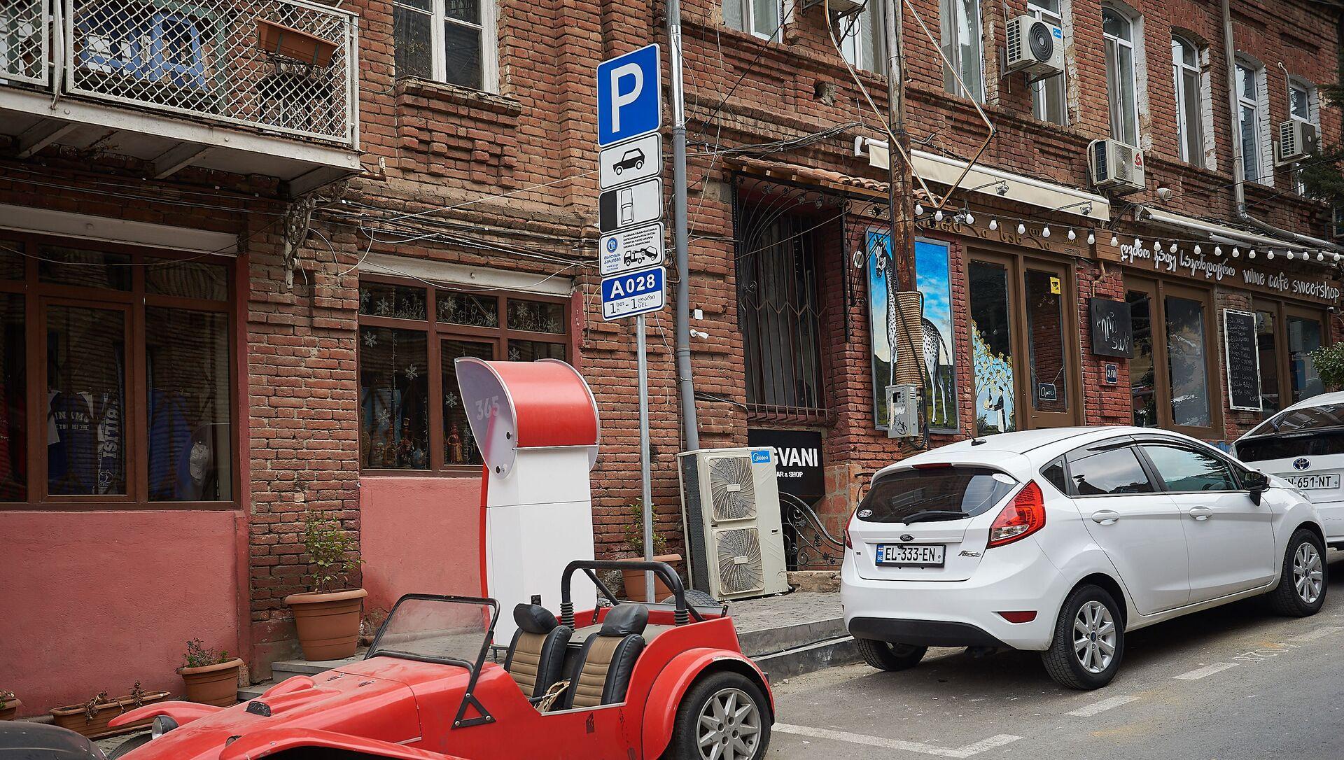 Платная парковка в центре грузинской столицы. Машины на паркинге. Центр Тбилиси - Sputnik Грузия, 1920, 10.02.2021