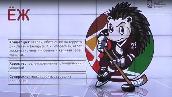 В Беларуси выбрали талисман ЧМ-2021 по хоккею - Sputnik Грузия