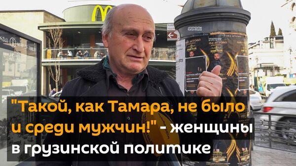 Такой, как Тамара, не было и среди мужчин! - женщины в грузинской политике - Sputnik Грузия