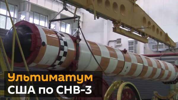 США выдвинули новое условие России для продления СНВ-3 - Sputnik Грузия
