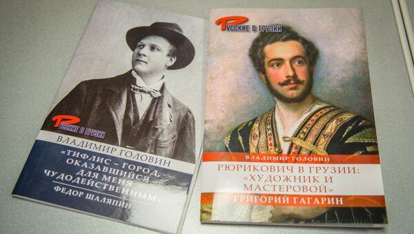 რუსები საქართველოში - Sputnik საქართველო
