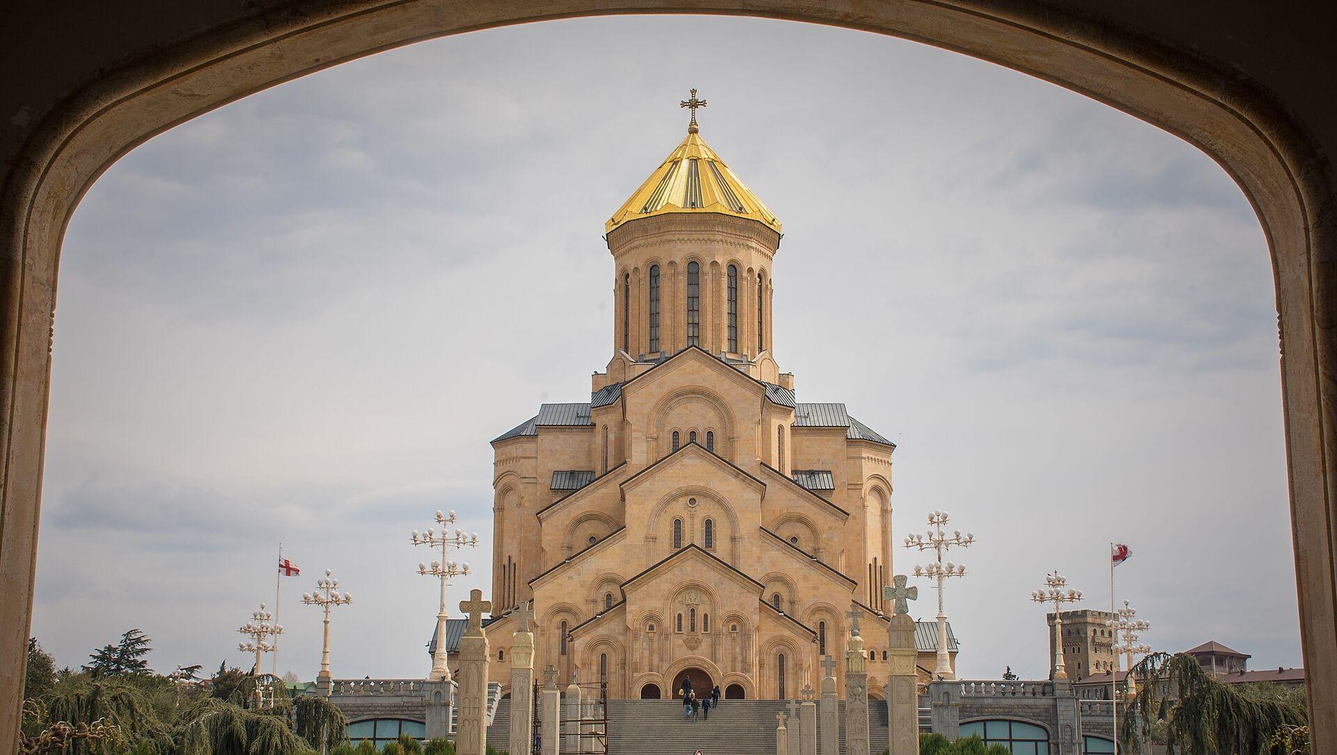 Кафедральный собор Святой Троицы Самеба - Sputnik Грузия, 1920, 07.04.2021