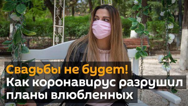 Свадьбы не будет! Как коронавирус разрушил планы влюбленных в Грузии - видео - Sputnik Грузия