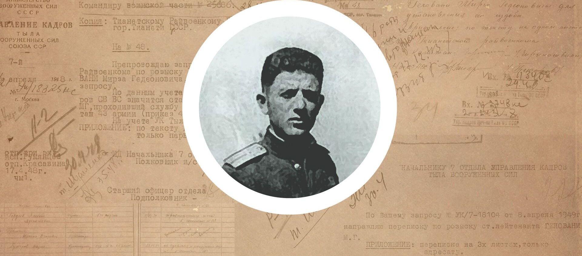 Солнечный человек из Грузии: поэт и боец Мирза Геловани - Sputnik Грузия, 1920, 09.05.2021