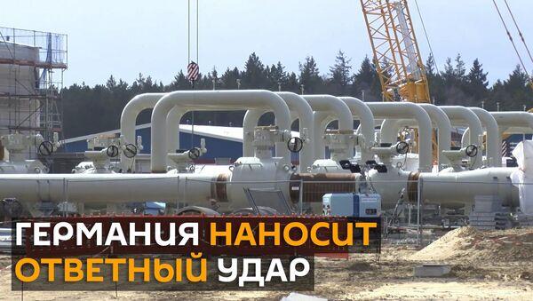 Северный поток-2: Германия пригрозила США пошлинами на американский газ - Sputnik Грузия