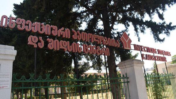 Тбилисская инфекционная больница - Sputnik Грузия